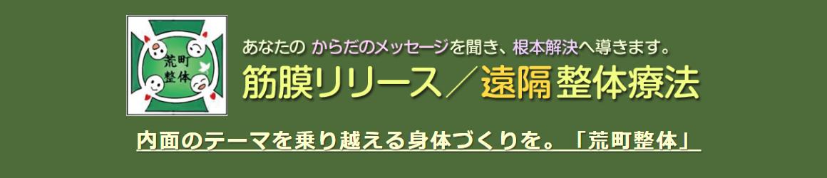 aramachi_banner_image